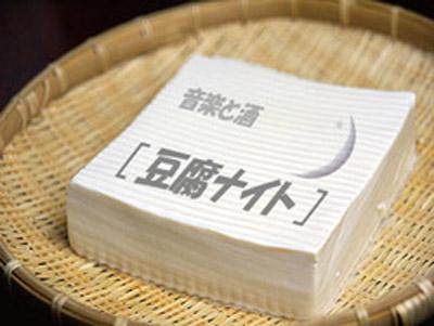 bar-tofu
